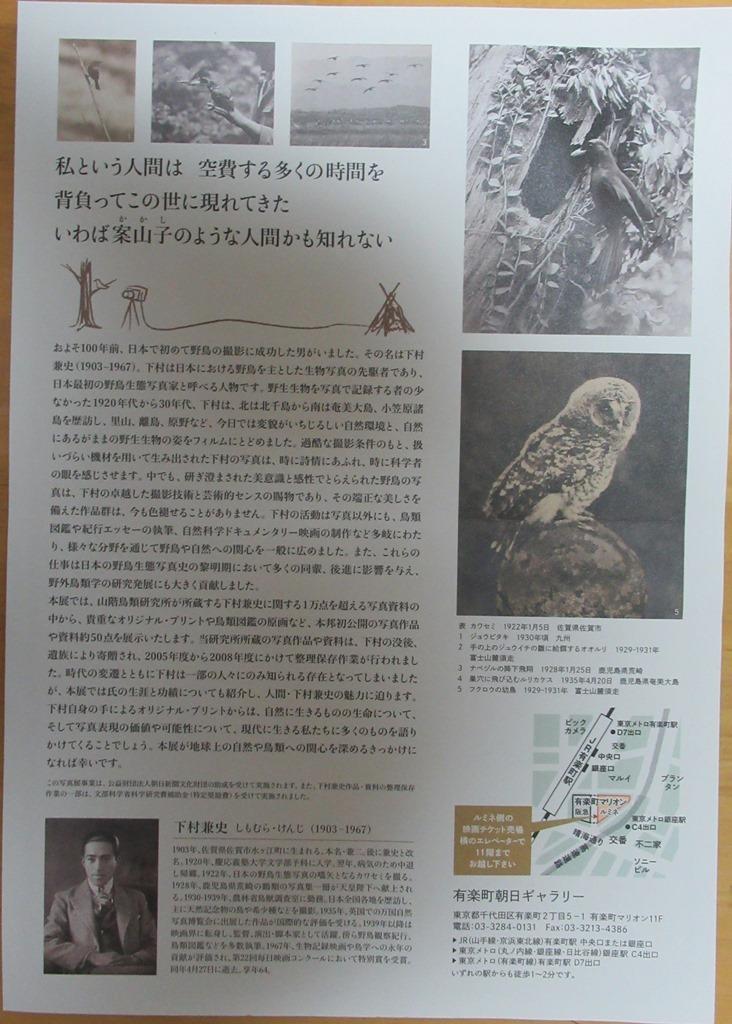 201809simomura2.jpg