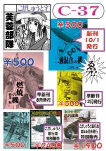 価格表H29-10-01