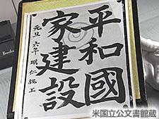 heiwakokka2_nhk.jpg