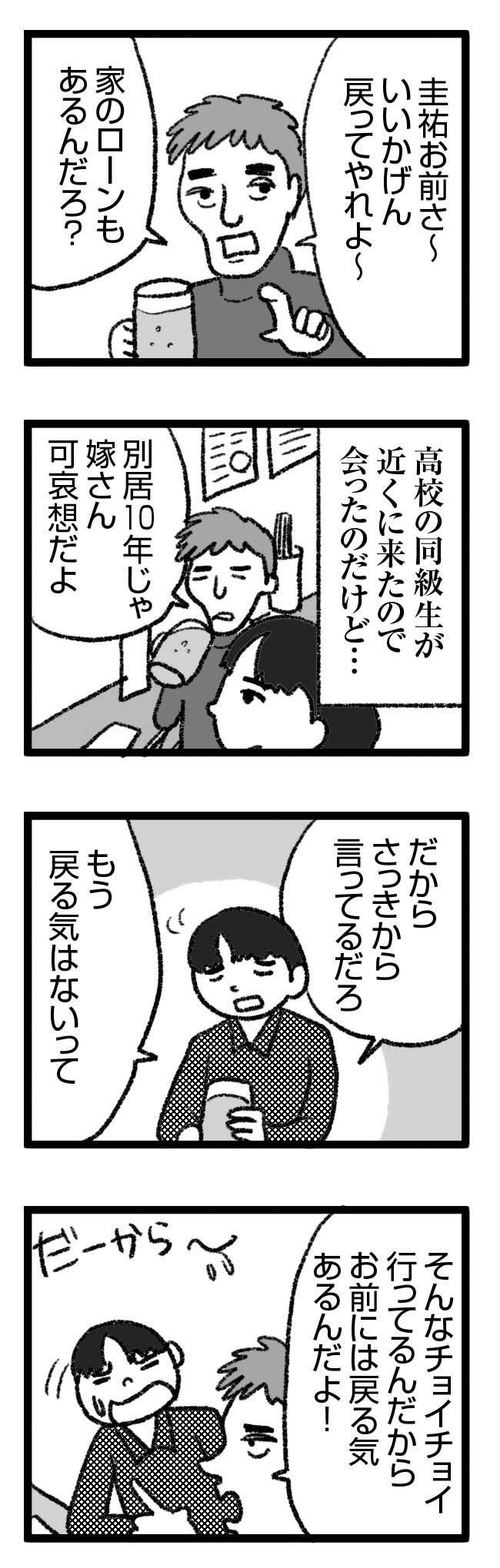554 離婚ヨクナイ 1 結婚 離婚 別居 別居中 メンヘラ うつ 辛い 漫画 まんが マンガ