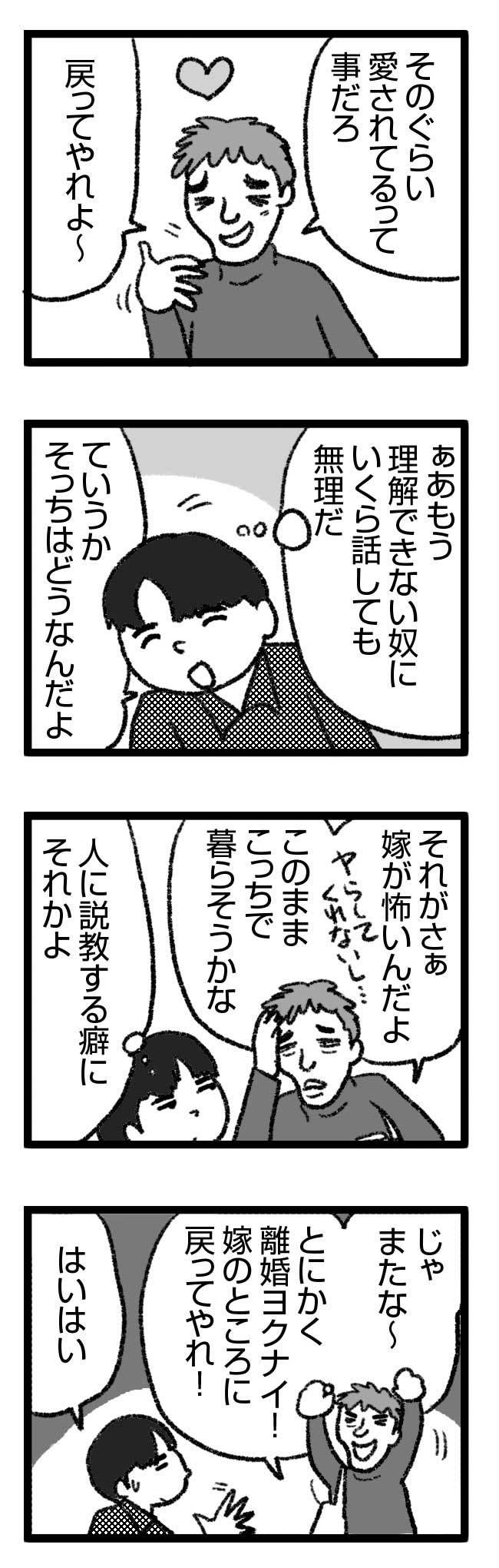 554 離婚ヨクナイ 2 結婚 離婚 別居 別居中 メンヘラ うつ 辛い 漫画 まんが マンガ