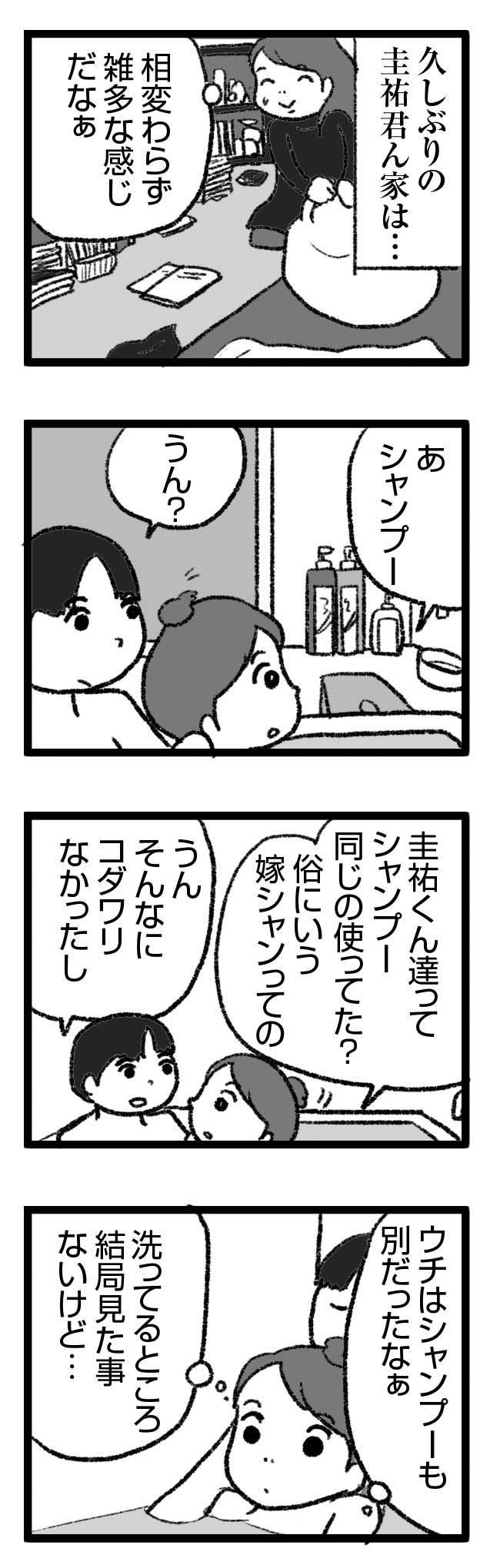 569 結婚 離婚 別居 別居中 浮気 彼女 アラフォー 中年 風呂 妻 漫画 まんが マンガ