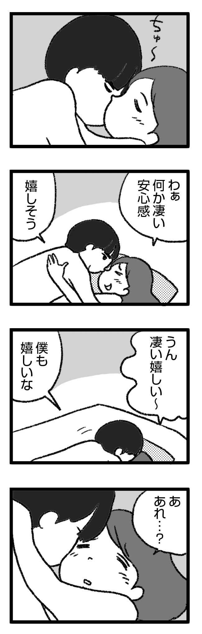 570 驚きのアレ 1 性交 いく イキ 中 複数 回 別居 離婚 射精 障害 まんが 漫画 マンガ