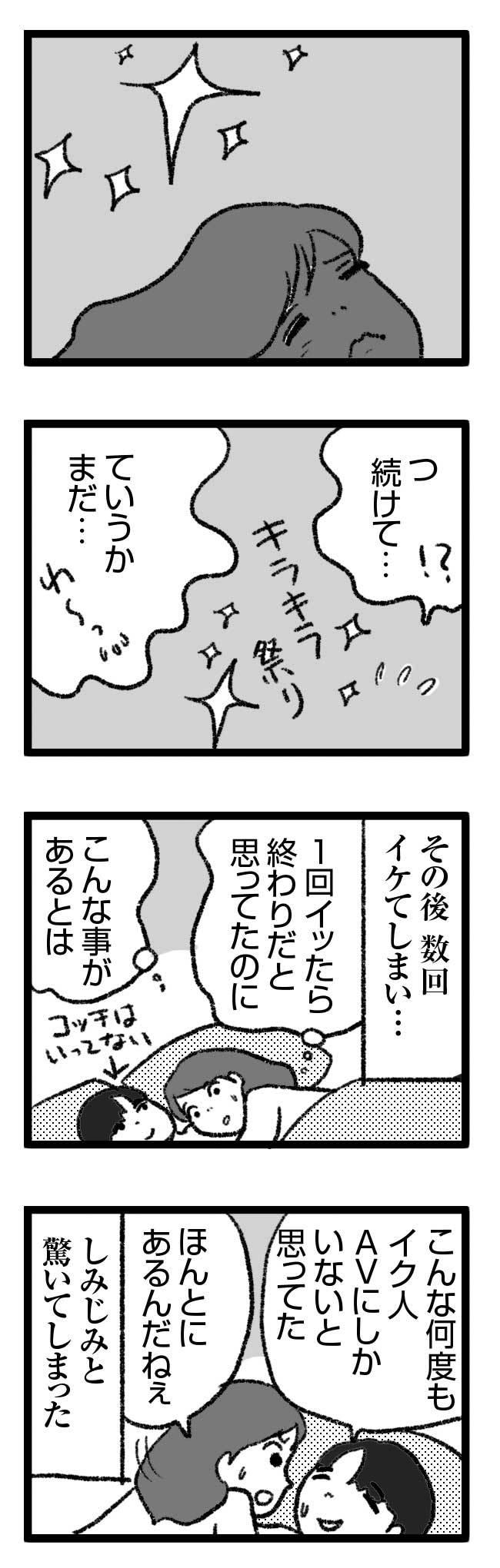 570 驚きのアレ 3 性交 いく イキ 中 複数 回 別居 離婚 射精 障害 まんが 漫画 マンガ
