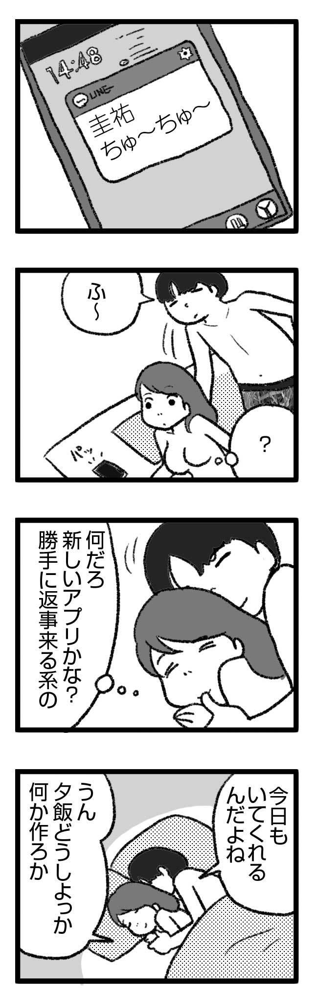 571 マキの足跡 2 浮気 フタマタ 二股 後 別居 離婚 射精 障害 まんが 漫画 マンガ