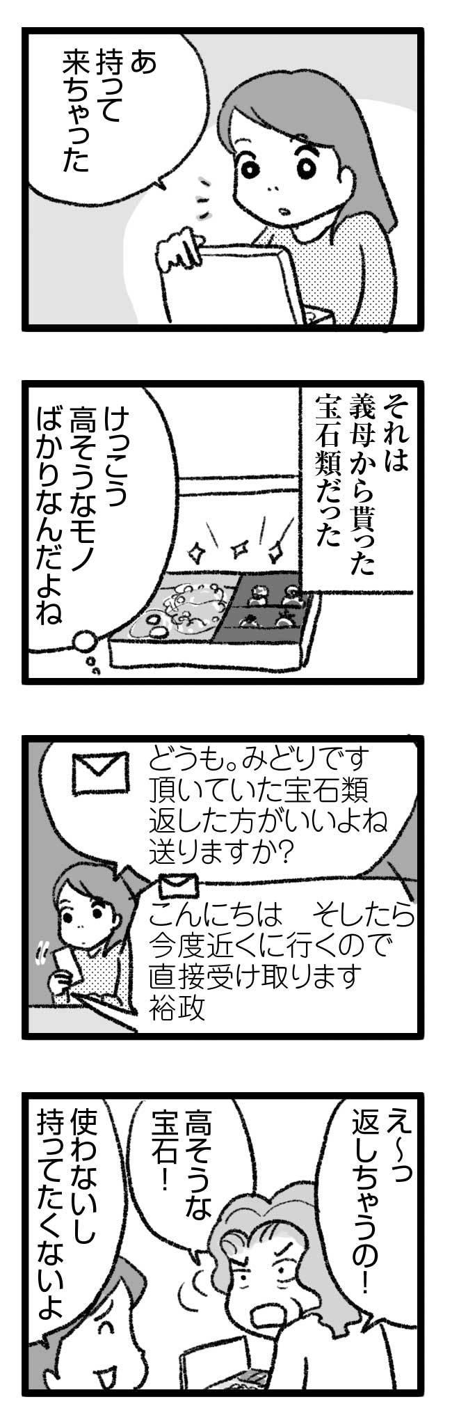 578 義母の宝石 1 結婚 離婚 別居 別居中 義母 プレゼント 贈 後 貰う 返す 漫画 まんが マンガ