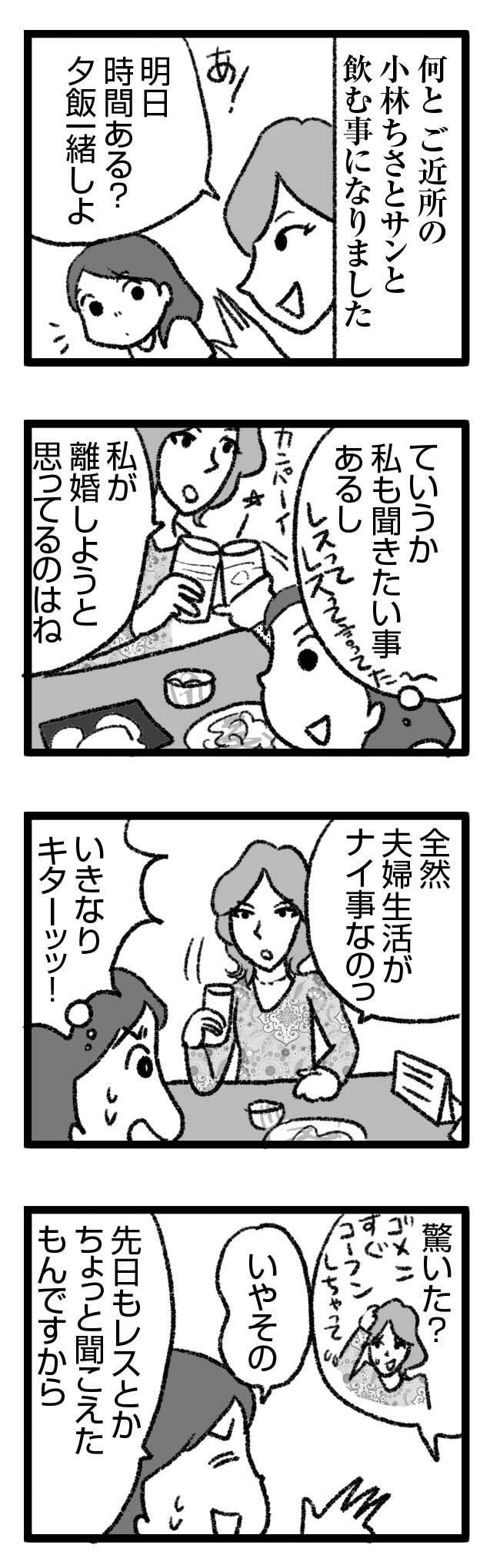 581 近所のレス友 1 1_1 結婚 離婚 別居 別居中 レス あるある 友達 話 辛い 漫画 まんが マンガ