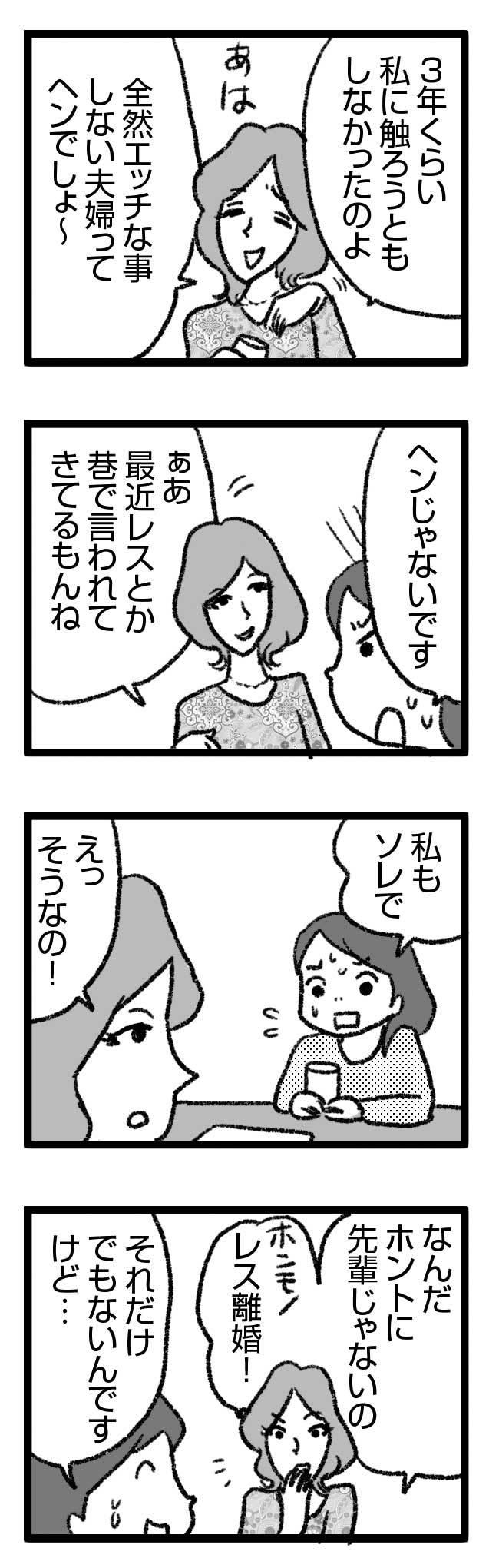 581 近所のレス友 1 1_2 結婚 離婚 別居 別居中 レス あるある 友達 話 辛い 漫画 まんが マンガ