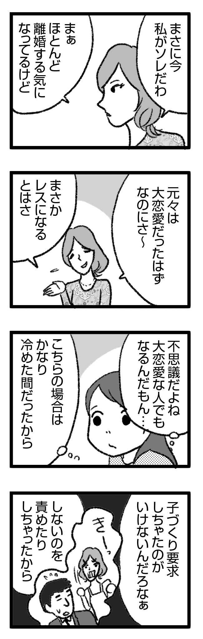 582 近所のレス友 2 2_2 結婚 離婚 別居 別居中 レス あるある 友達 話 辛い 漫画 まんが マンガ