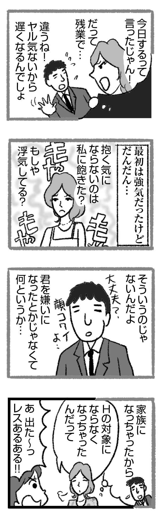 582 近所のレス友 2 2_3 結婚 離婚 別居 別居中 レス あるある 友達 話 辛い 漫画 まんが マンガ