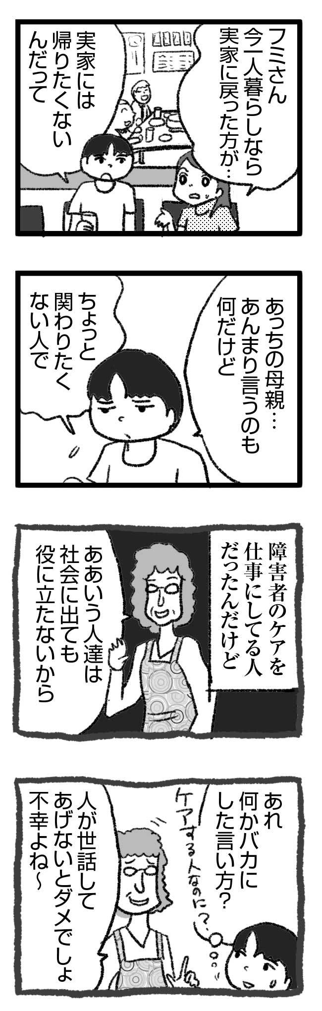 595 フミさんの母 2 結婚 離婚 別居 別居中 メンヘラ うつ 辛い 依存 共依存 妻 夫 実は 漫画 まんが マンガ