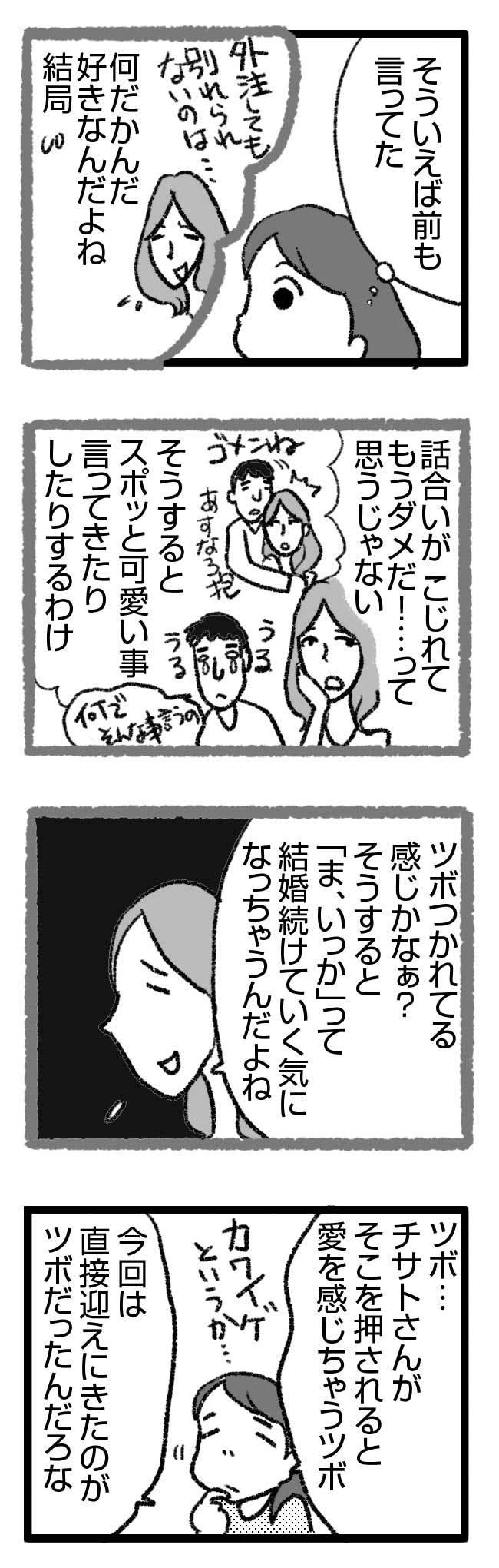 605 愛情ツボ 1 結婚 離婚 レス 夫婦 病 自立 別居 別 夫 セックス なし 離婚 理由 寂 不倫  漫画 まんが マンガ
