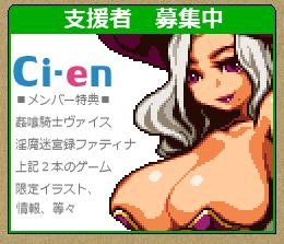 ci-en_side