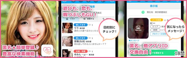 チャットアプリ 出会いSNS