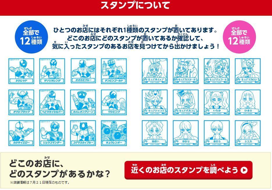 キュウレンジャーとプリキュア ローソン夏休みキャンペーン スタンプラリー3