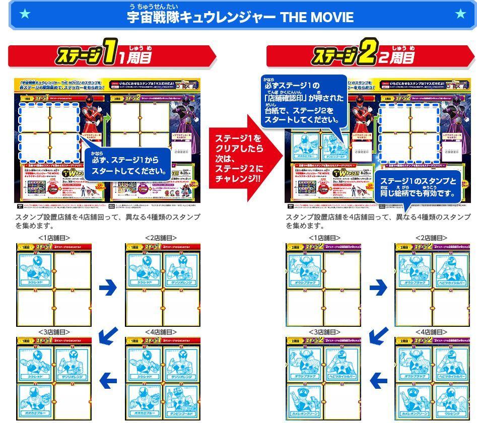 キュウレンジャーとプリキュア ローソン夏休みキャンペーン スタンプラリー4