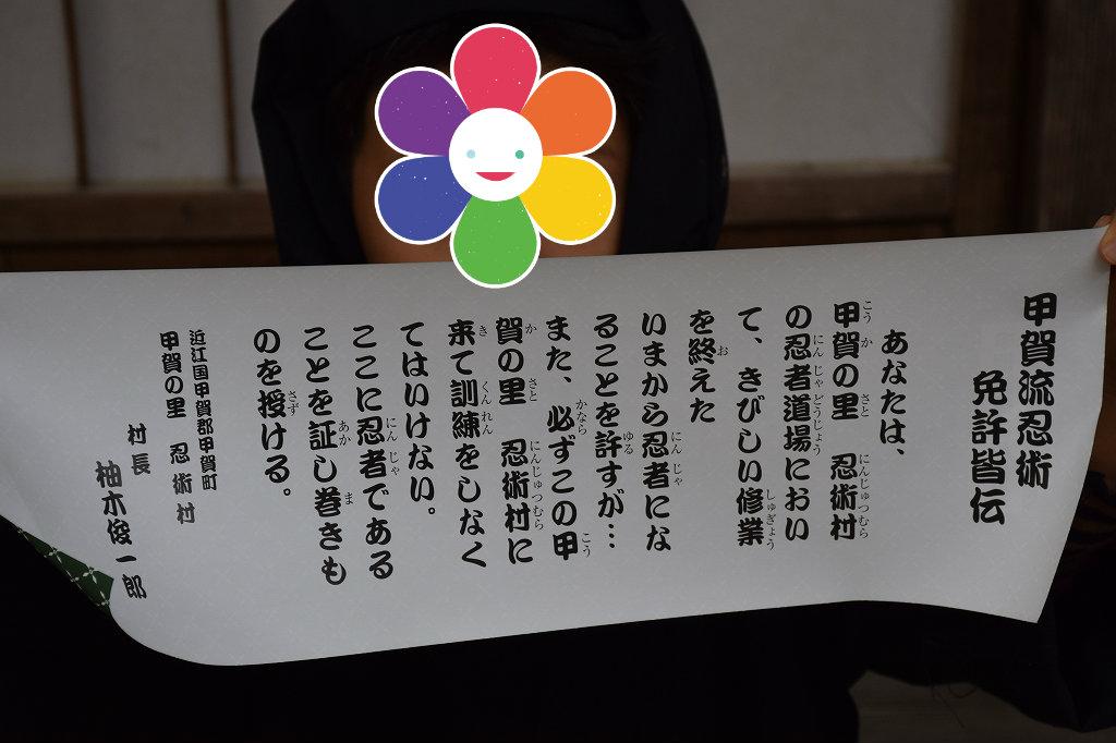 ちびっこ忍者になってきた 甲賀の里 忍術村21
