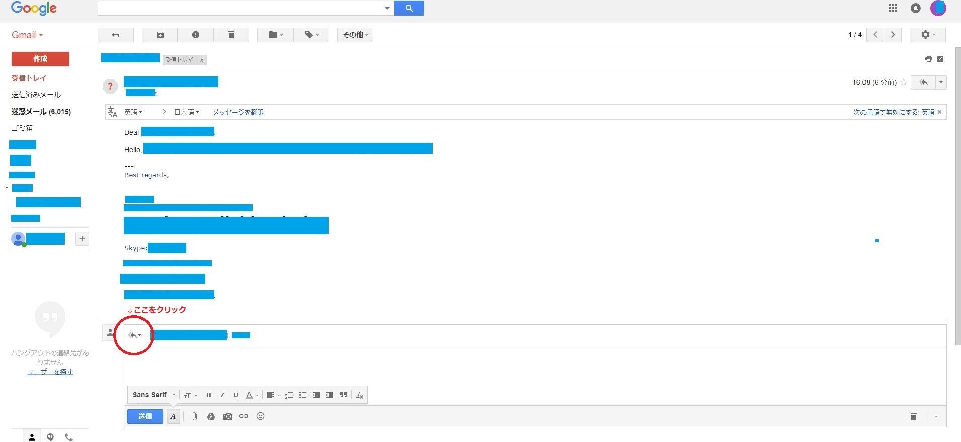 Gmailで返信時に件名(タイトル)を編集する方法1