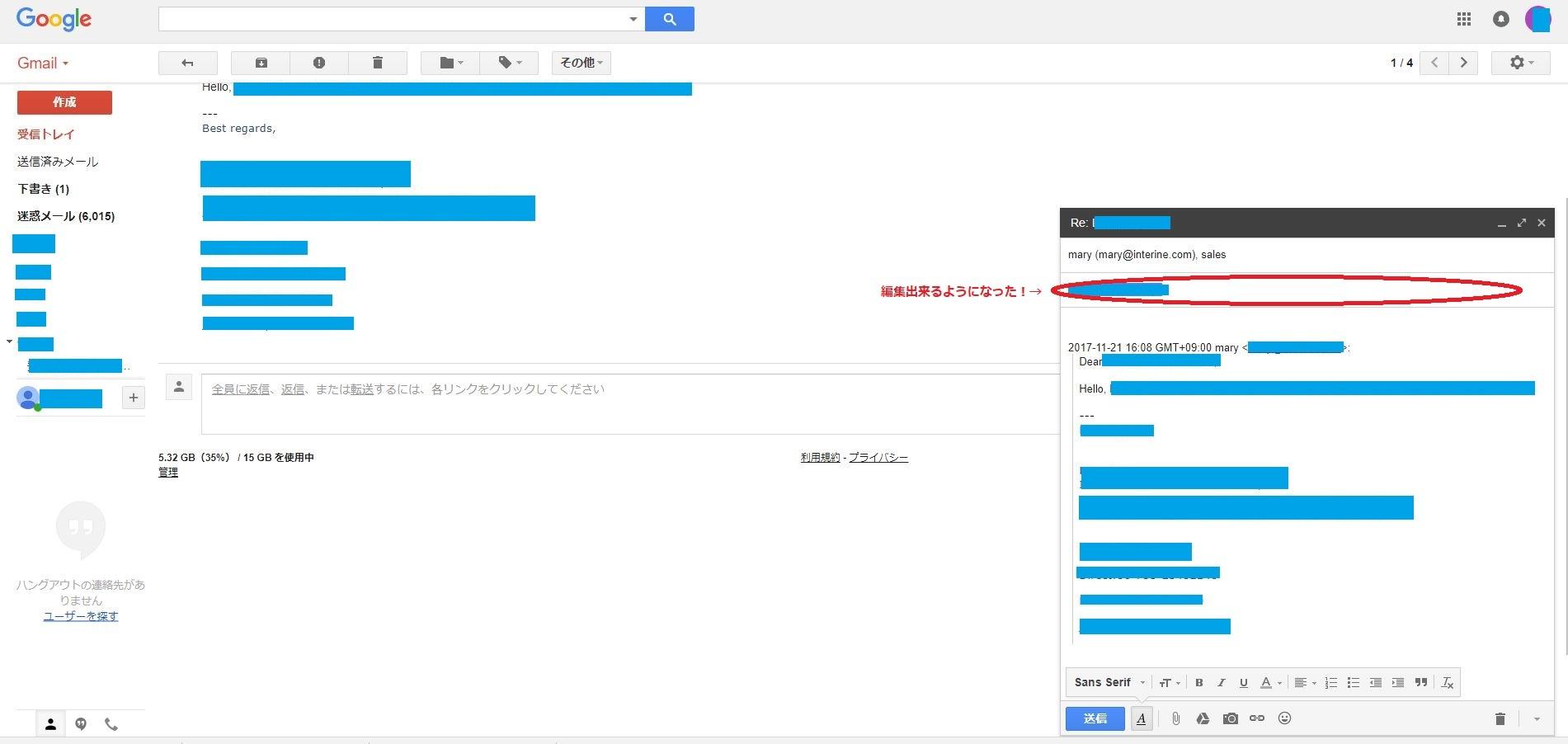 Gmailで返信時に件名(タイトル)を編集する方法3