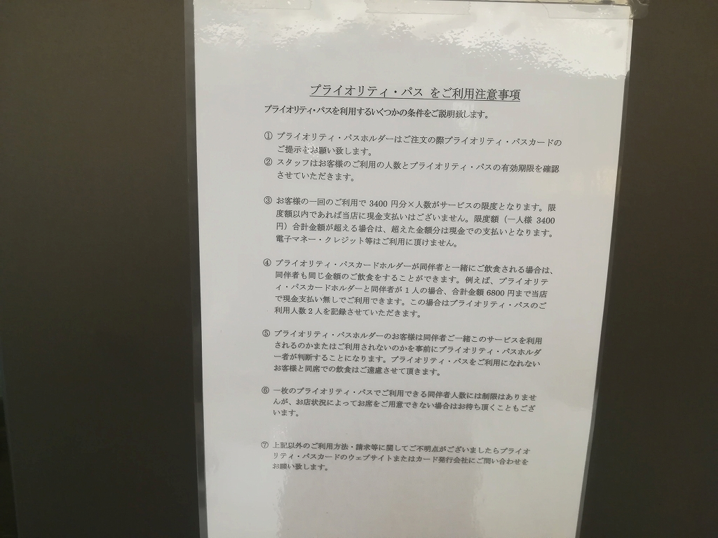 関空のぼてぢゅうで無料でがっつり食べれるというお話4