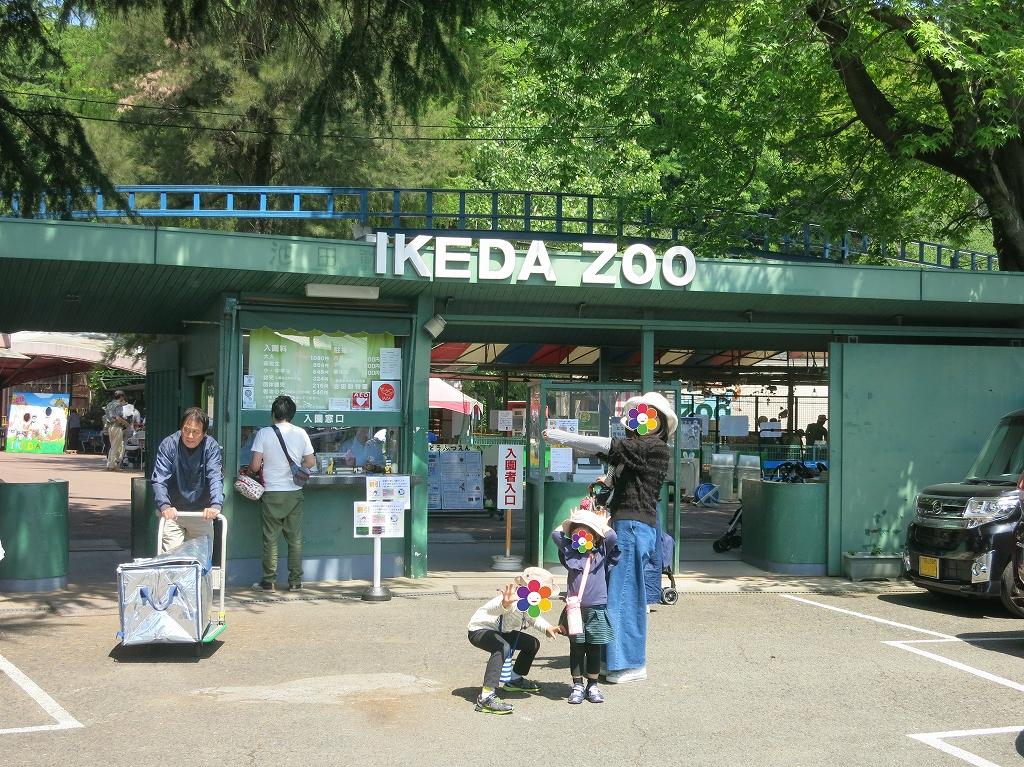 岡山 池田動物園は良いところでした1