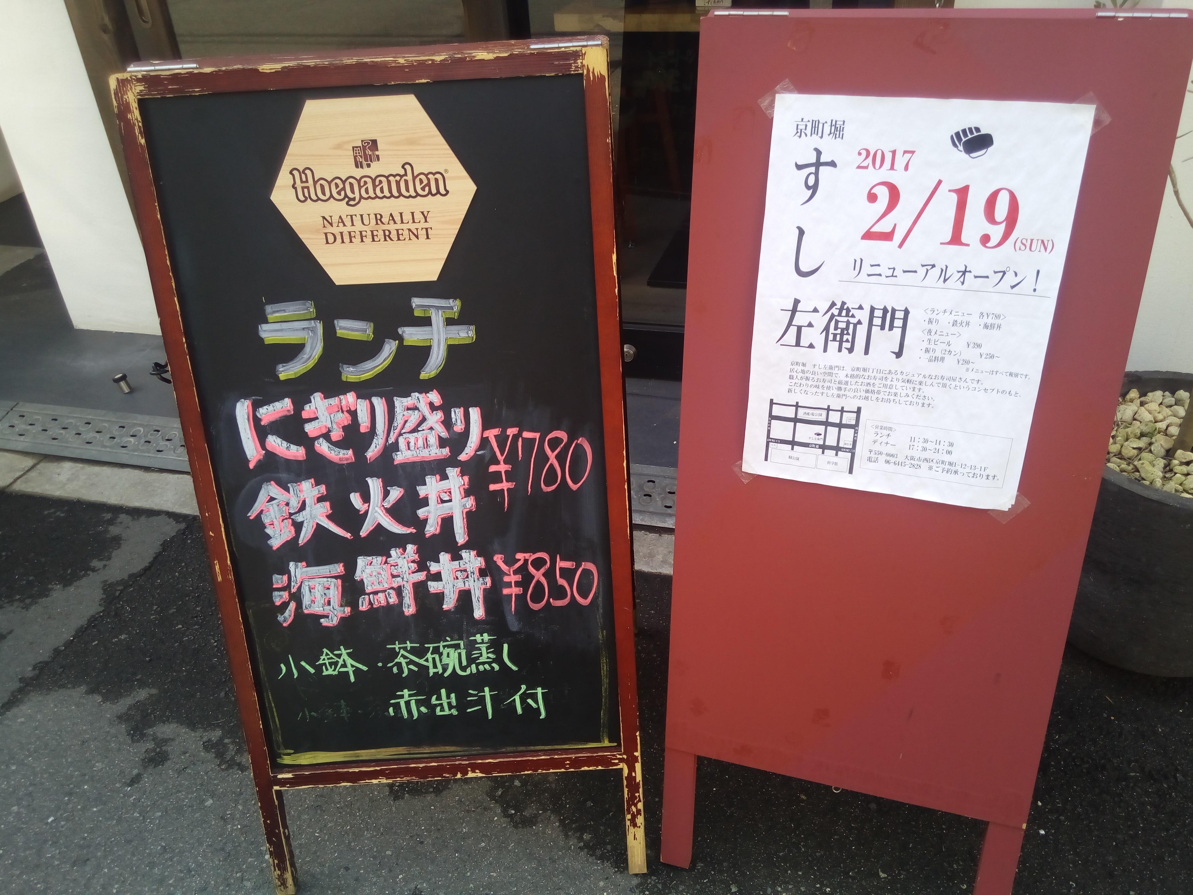 780円の寿司ランチ 『左衛門』 肥後橋