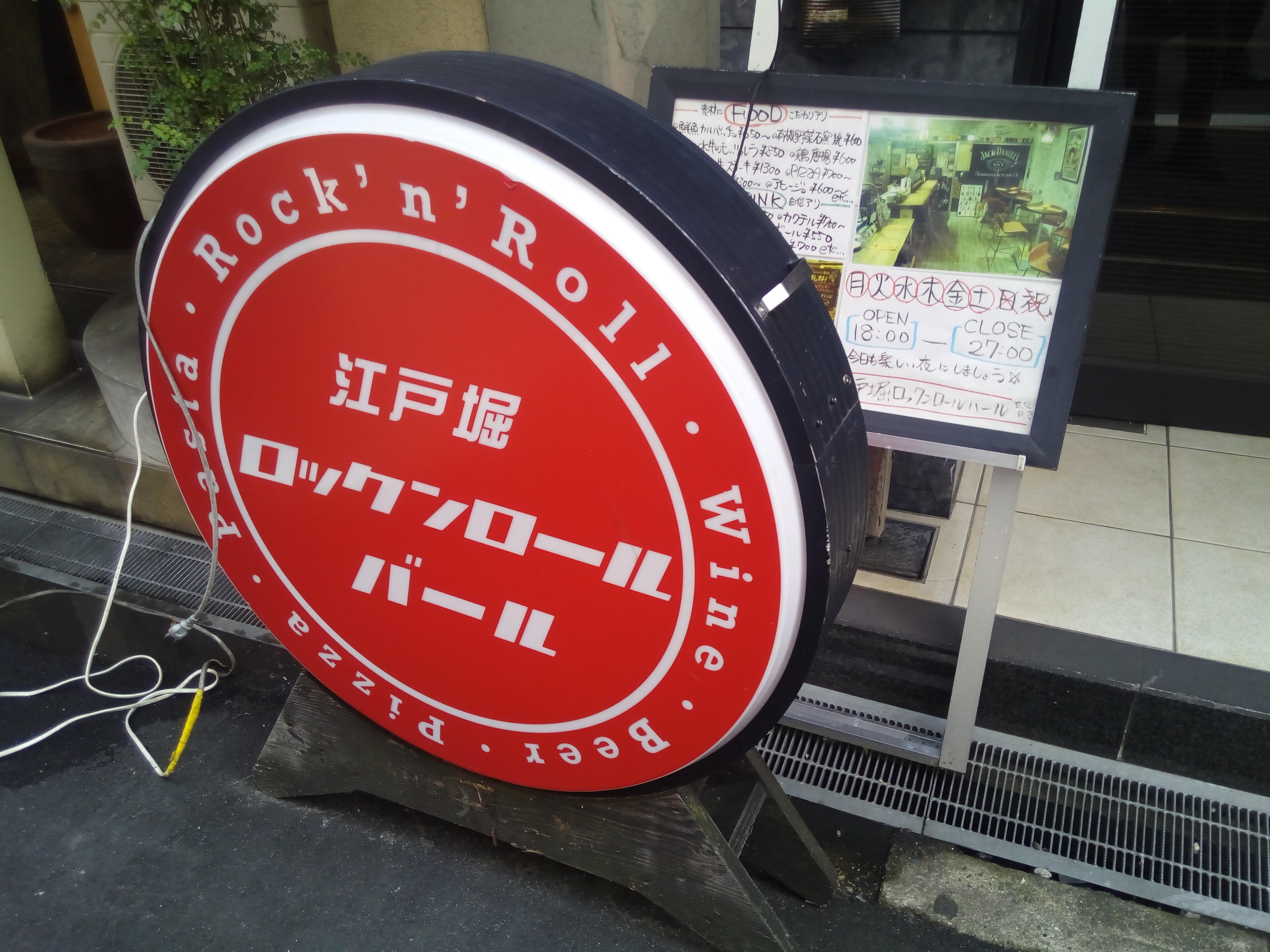 ロックなバーでハンバーガーランチ 江戸堀ロックンロールバール
