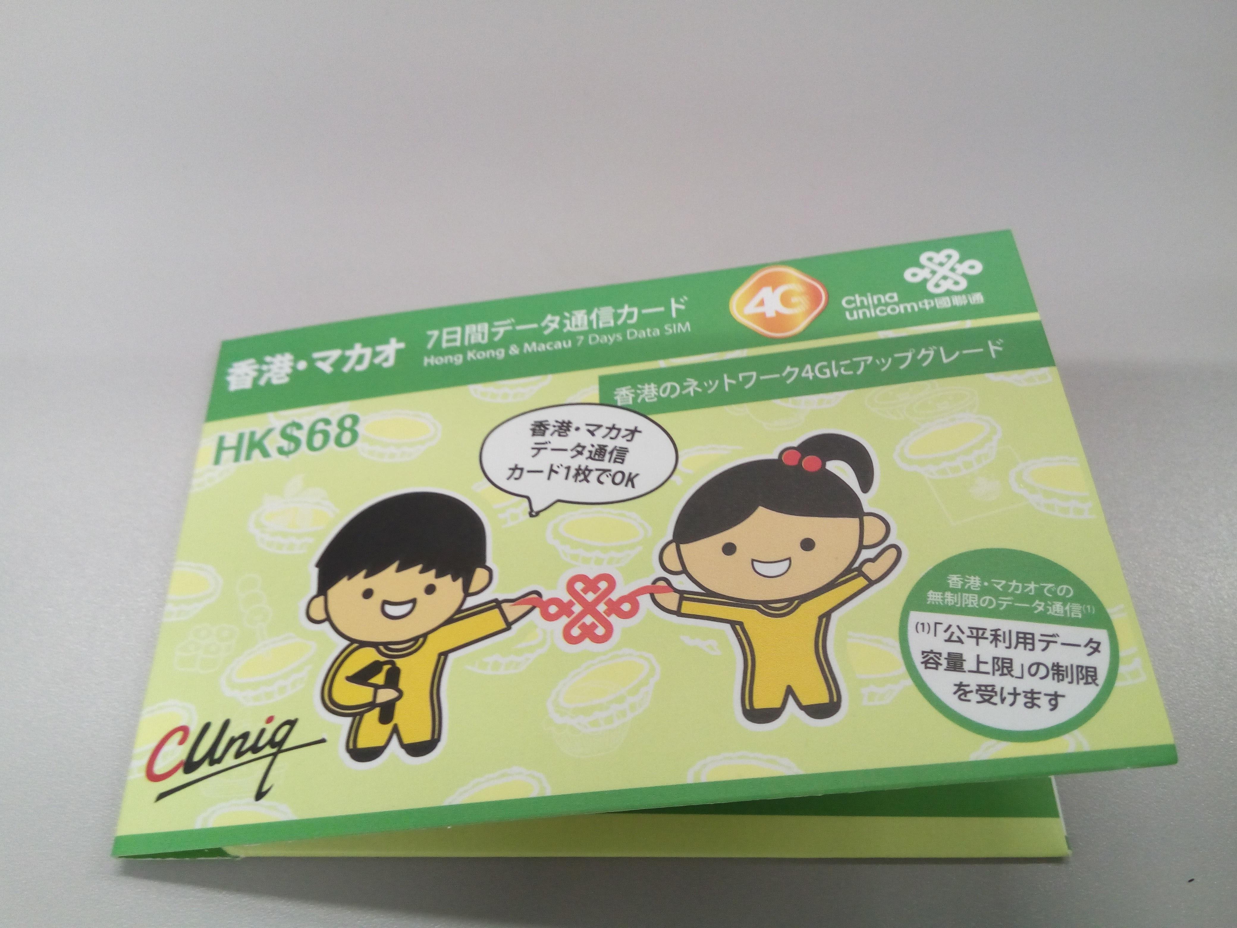 香港のSIMをAmazonで買ったら安くて楽1