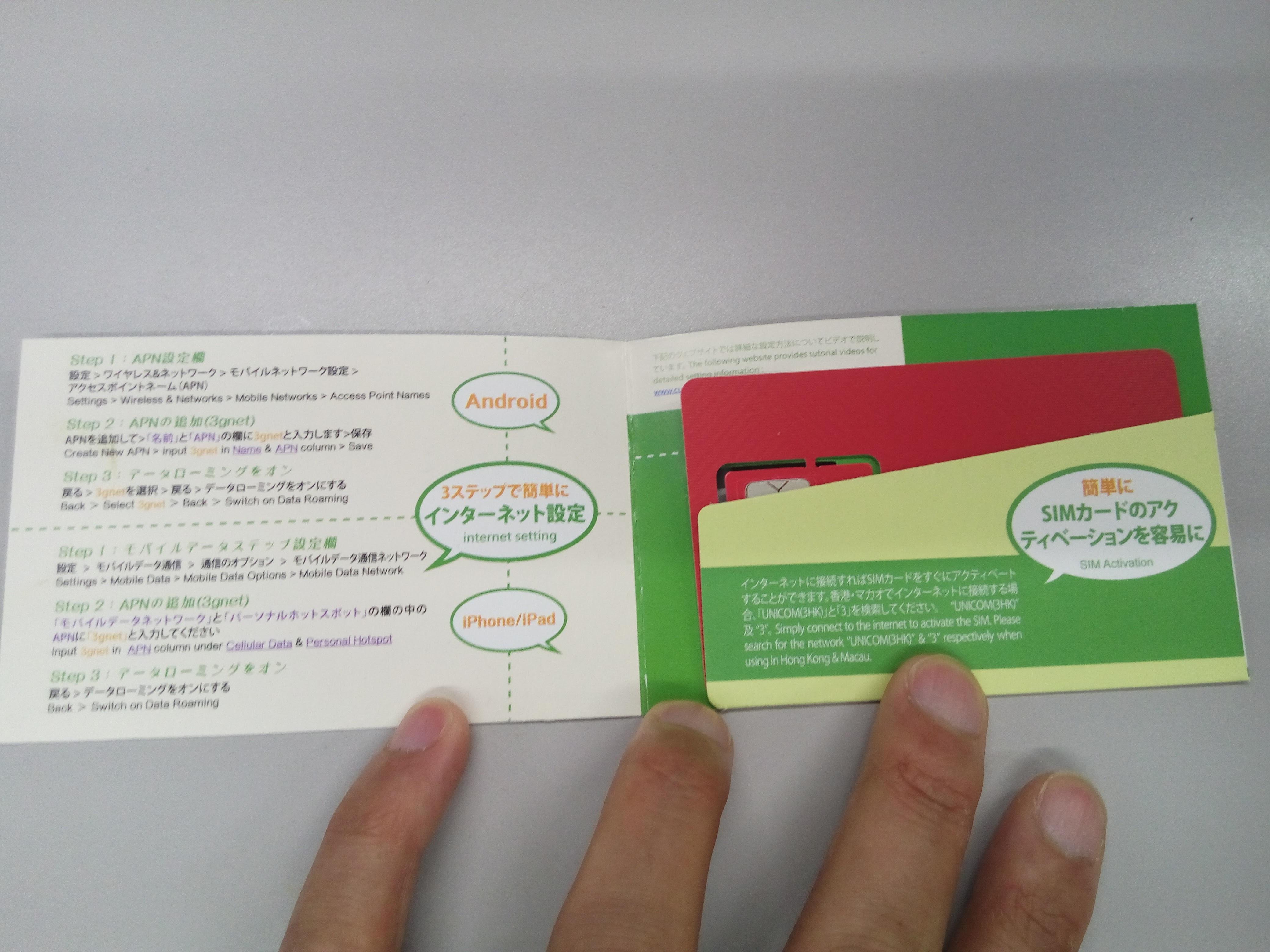 香港のSIMをAmazonで買ったら安くて楽2