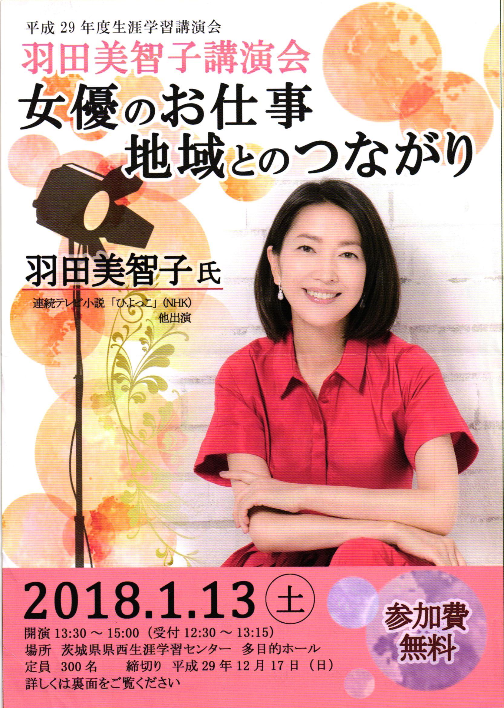 羽田美智子講演会1
