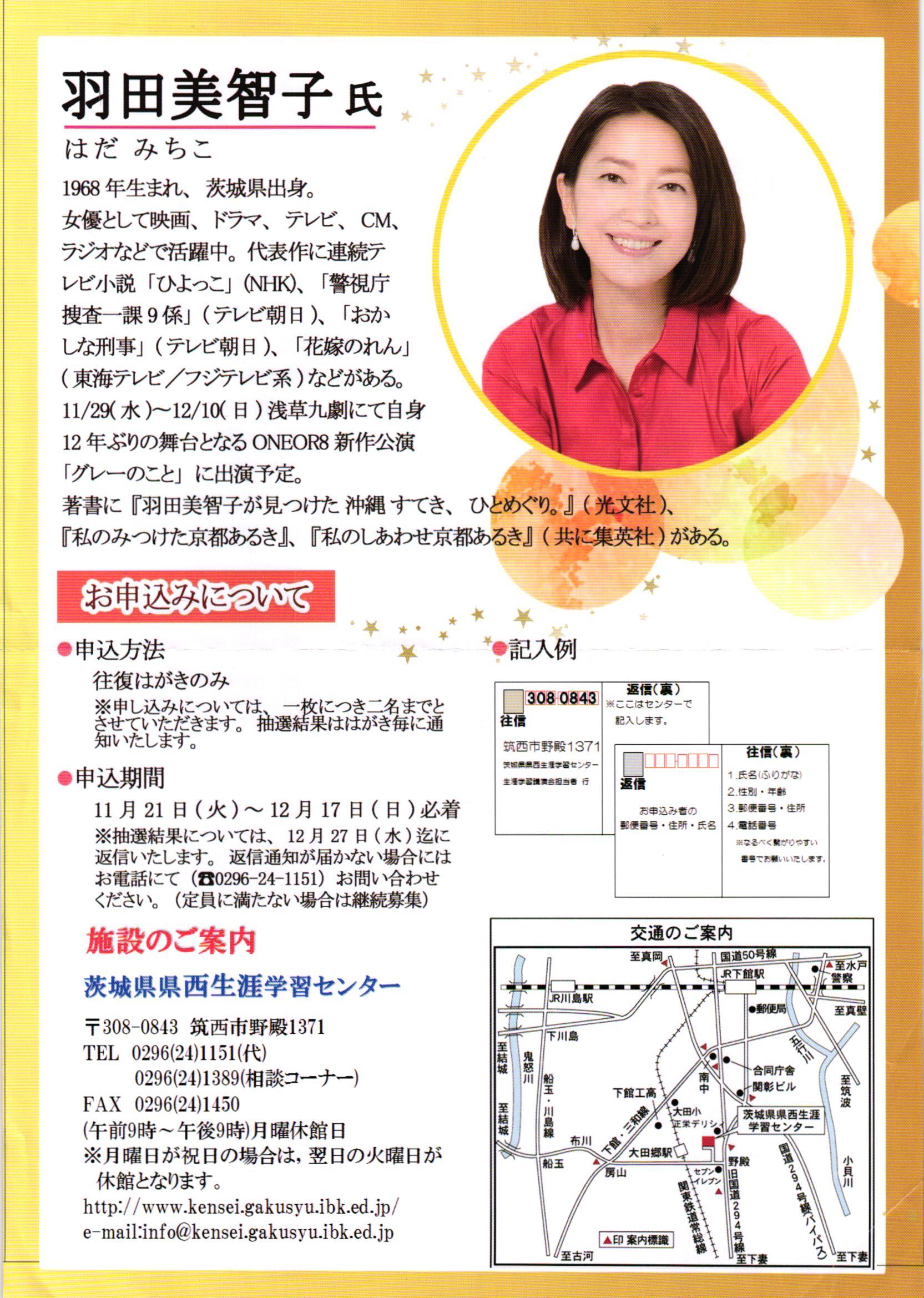 羽田美智子講演会2