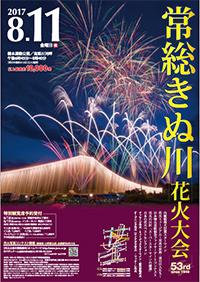 josohanabi-poster2017.jpg