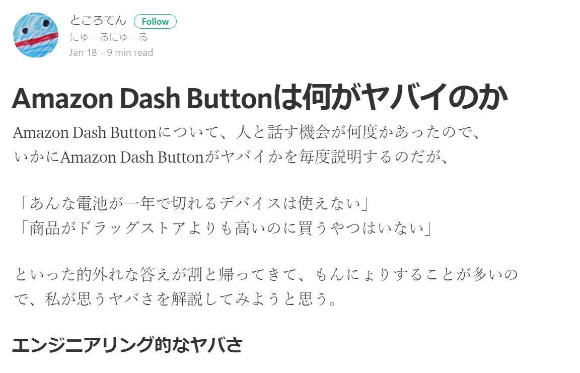 Amazon Dash Buttonは何がヤバイのか