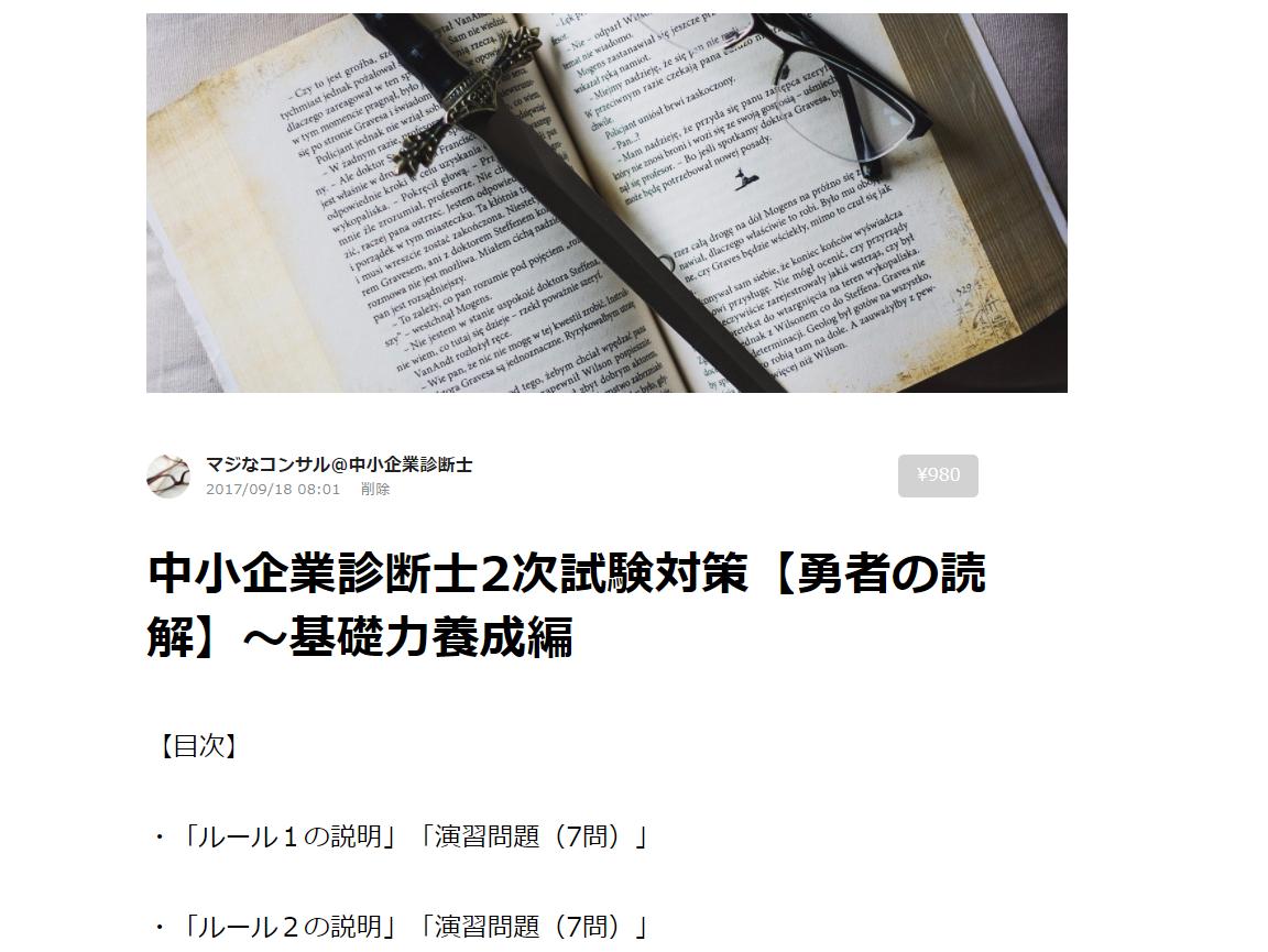 勇者の読解 ~基礎力養成講座