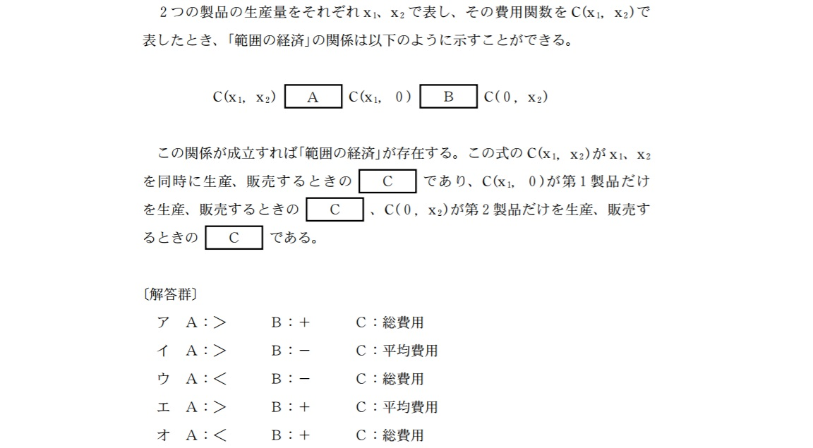 H23_企業経営理論_第7問