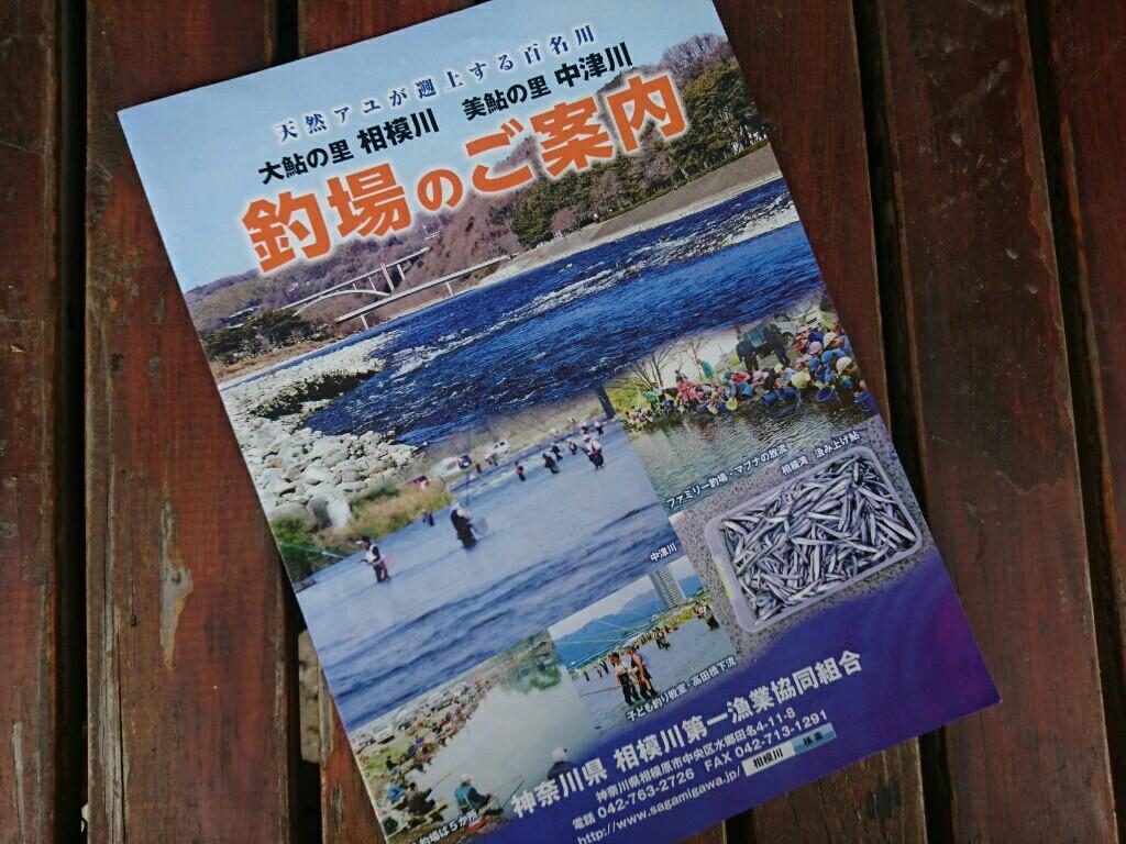 相模川の釣り場マップとおとり屋一覧