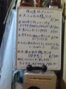 ロズマリーノディナー限定メニュー20180318