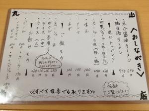 丸山商店メニュー20180415
