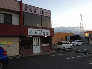 丸山商店外観20180415