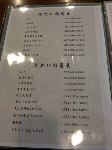 蕎麦彩蕎麦メニュー20180513