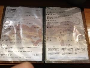 花紋麺メニュー20180520