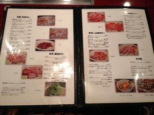 ちゃん肉メニュー20180915