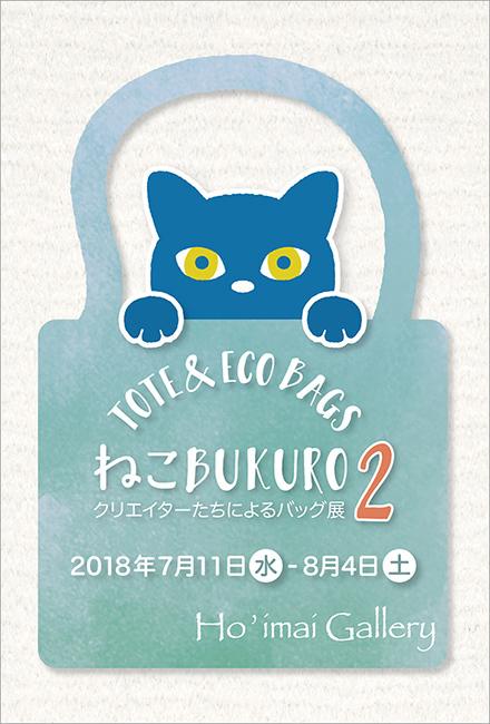 2018nekobukuro.jpg