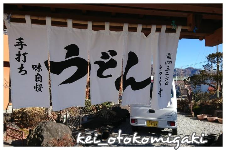 富士山(吉田のうどん1)