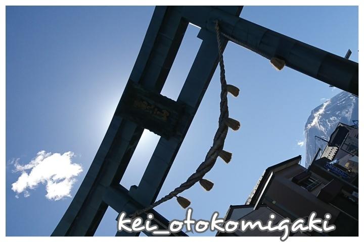 富士山(鳥居)