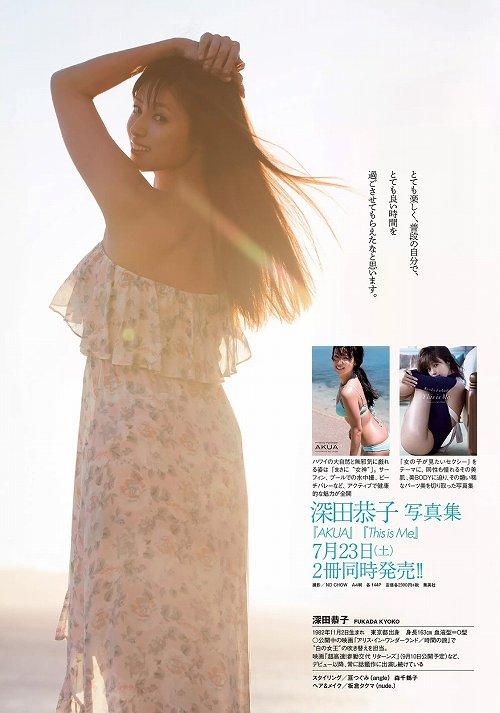 深田恭子水着画像b08