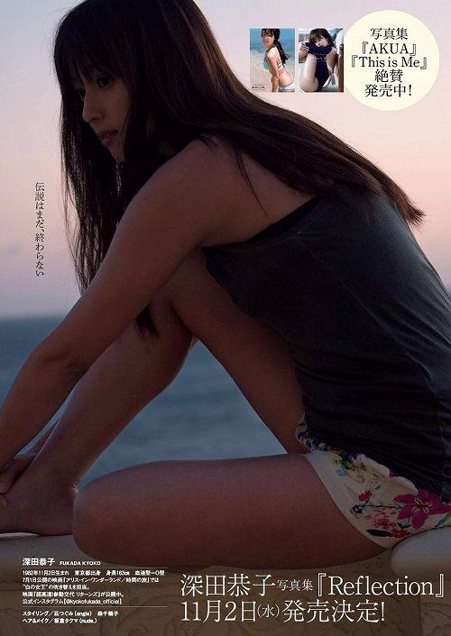 深田恭子おっぱい画像b37