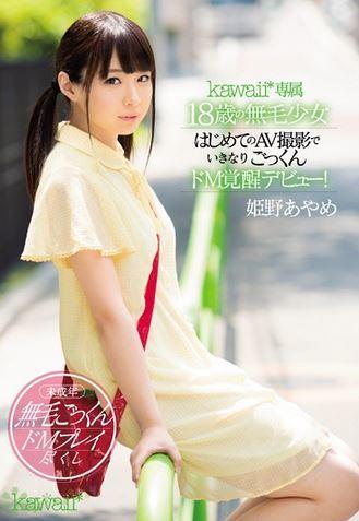 姫野あやめ 18歳丸顔パイパン娘がドMでいきなりごっくんしちゃうおっぱい画像 表紙