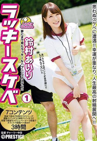 鈴村あいり エロあいりちゃんがスケベなハプニングを連発で悶えるおっぱい画像