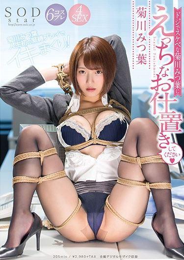 菊川みつ葉 ドジっ子美女がエッチなお仕置きばかりされてしまうおっぱい画像